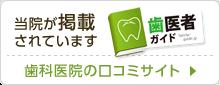 口コミサイト|小野矯正歯科医院