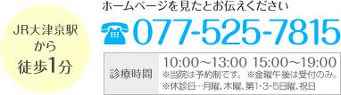 JR大津京駅から徒歩1分 ホームページを見たとお伝えください 電話番号 077-525-7815 診療時間 10:00~13:00 15:00~19:00 ※当院は予約制です。 ※金曜午後は受付のみ。 ※休診日・・・月曜、木曜、第1・3・5日曜、祝日